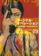 マージナル・オペレーション 通常版(9) (アフタヌーンKC)