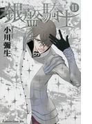 銀盤騎士 11 (KC Kiss)