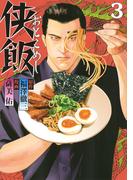 侠飯(3) (ヤンマガKCスペシャル)(ヤンマガKC)