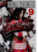 喧嘩稼業 9 (ヤングマガジン)