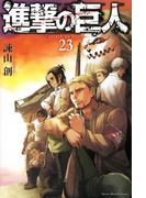 進撃の巨人 23 (講談社コミックスマガジン)