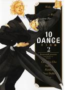 10DANCE 2 (ヤングマガジン)(ヤンマガKC)