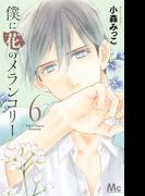 僕に花のメランコリー 6 (マーガレットコミックス)(マーガレットコミックス)