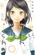 思い、思われ、ふり、ふられ 6 (マーガレットコミックス)(マーガレットコミックス)
