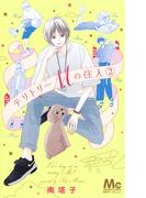 テリトリーMの住人 2 (マーガレットコミックス)(マーガレットコミックス)