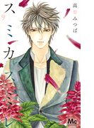 スミカスミレ 9 (マーガレットコミックス)(マーガレットコミックス)