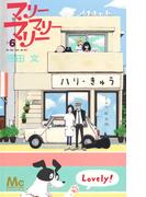 マリーマリーマリー 6 (マーガレットコミックス)(マーガレットコミックス)