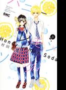 ハニーレモンソーダ 5 (りぼんマスコットコミックス)(りぼんマスコットコミックス)