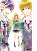 キミとだけは恋に堕ちない 5 (りぼんマスコットコミックス)(りぼんマスコットコミックス)