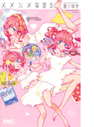 ××××な彼女 (りぼんマスコットコミックス)(りぼんマスコットコミックス)