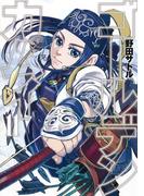 ゴールデンカムイ 11 (ヤングジャンプコミックス)(ヤングジャンプコミックス)
