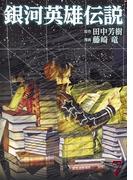 銀河英雄伝説 7 (ヤングジャンプコミックス)