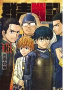 群青戦記 16 (ヤングジャンプコミックス)(ヤングジャンプコミックス)