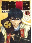 群青戦記 17 (ヤングジャンプコミックス)(ヤングジャンプコミックス)