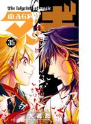 マギ 35 (少年サンデーコミックス)(少年サンデーコミックス)