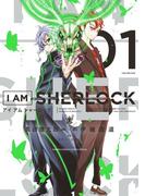 I AM SHERLOCK 1 (ゲッサン少年サンデーコミックススペシャル)(ゲッサン少年サンデーコミックス)