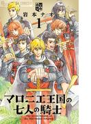 マロニエ王国の七人の騎士 1 (flowers FLOWER COMICS α)