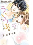 ういらぶ。 9 初々しい恋のおはなし (Sho‐Comiフラワーコミックス)(少コミフラワーコミックス)