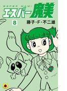 エスパー魔美 8 (てんとう虫コミックス)(てんとう虫コミックス)