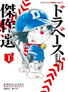 ドラベースドラえもん超野球外伝傑作選 1 (コロコロアニキコミックス)(てんとう虫コミックス スペシャル)
