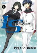 IS<インフィニット・ストラトス> 6 (サンデーGXコミックス)(サンデーGXコミックス)
