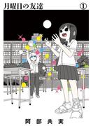 月曜日の友達 1 (ビッグコミックス スピリッツ)