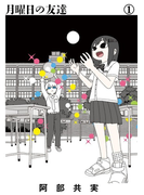 月曜日の友達 1 (ビッグコミックス)(ビッグコミックス)
