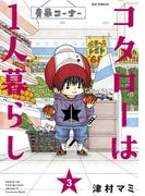 コタローは一人暮らし 3 (ビッグコミックス)(ビッグコミックス)