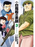 白魔殿の医師 3 グリーンフラッシュ (ビッグコミックス)(ビッグコミックス)