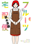 フルーツ宅配便 4 (ビッグコミックス)(ビッグコミックス)