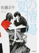 夏の情婦 (小学館文庫)(小学館文庫)