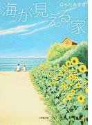 海が見える家 (小学館文庫)