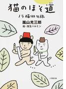 猫のほそ道 ノラ猫俳句旅 (小学館文庫)(小学館文庫)