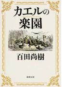 カエルの楽園 (新潮文庫)(新潮文庫)