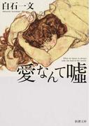 愛なんて噓 (新潮文庫)(新潮文庫)