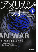 アメリカン・ウォー 下 (新潮文庫)(新潮文庫)