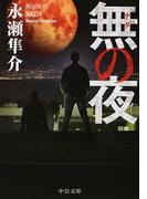 無の夜 (中公文庫)(中公文庫)