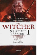 ウィッチャー 1 エルフの血脈 (ハヤカワ文庫FT)(ハヤカワ文庫 FT)