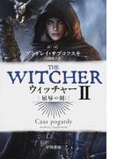 ウィッチャー 2 屈辱の刻 (ハヤカワ文庫FT)(ハヤカワ文庫 FT)