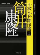 日本SF傑作選 1 筒井康隆