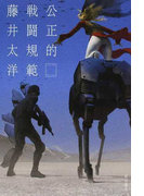 公正的戦闘規範 (ハヤカワ文庫 JA)(ハヤカワ文庫 JA)