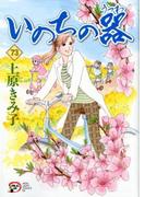 いのちの器 73 (AKITA LADY'S COMICS DX)
