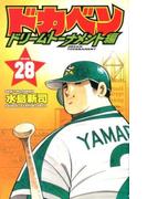 ドカベン  ドリームトーナメント編 28 (少年チャンピオン・コミックス)(少年チャンピオン・コミックス)