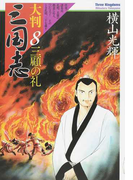 大判 三国志 8 三顧の礼 (希望コミックス)(希望コミックス)