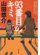 93番目のキミ (河出文庫)(河出文庫)