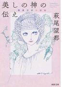美しの神の伝え 萩尾望都小説集