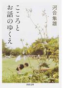 こころとお話のゆくえ (河出文庫)(河出文庫)
