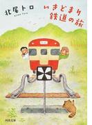 いきどまり鉄道の旅 (河出文庫)(河出文庫)