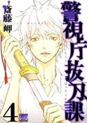 警視庁抜刀課 4 (バーズコミックス)(バーズコミックス)