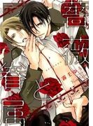 薔薇と眷属 (バーズコミックス)(バーズコミックス)